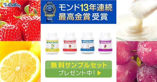 成長期の栄養バランスならカルシウムグミ