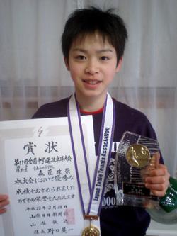 森薗政崇選手