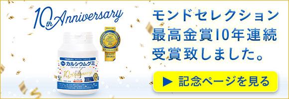 モンド10年受賞記念