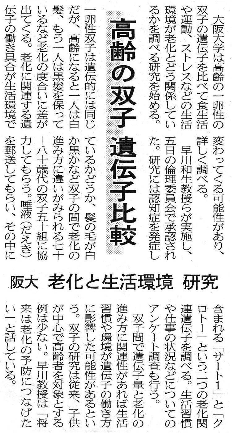 2008/2/6日経新聞