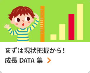 まずは現状把握から!身長・体重・成長DATA集