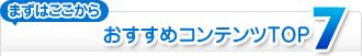 おすすめコンテンツTOP7