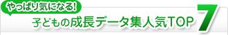 子どもの成長データ集人気TOP7
