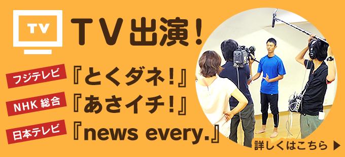 すくすくトレーニングがTV出演!
