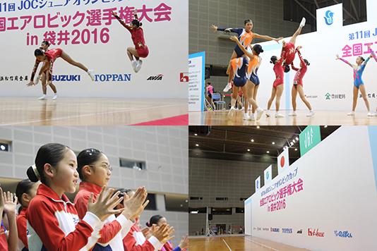 第11回 JOCジュニアオリンピックカップ全国エアロビック選手権大会in袋井2016