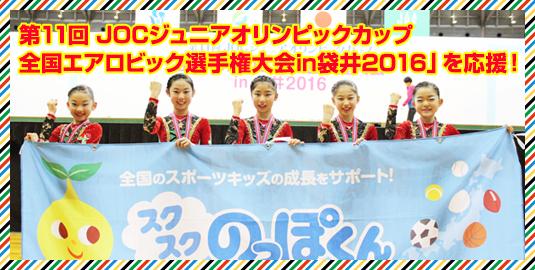 JOCジュニアオリンピックカップを応援