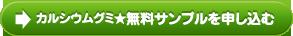 カルシウムグミ★無料サンプルを申し込む