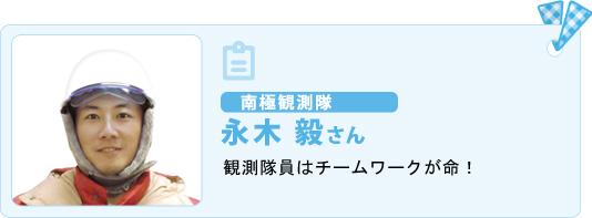 南極観測隊・永木毅さん