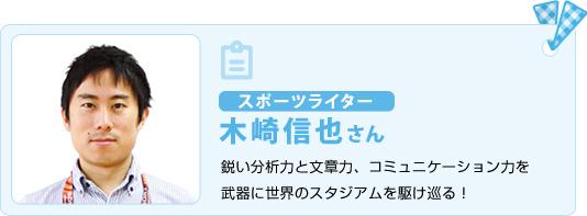 スポーツライター・木崎伸也さん