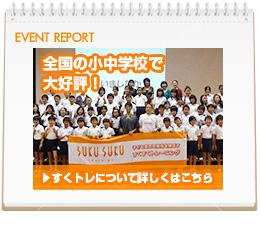 イベントリポート!全国の小中学校で大好評
