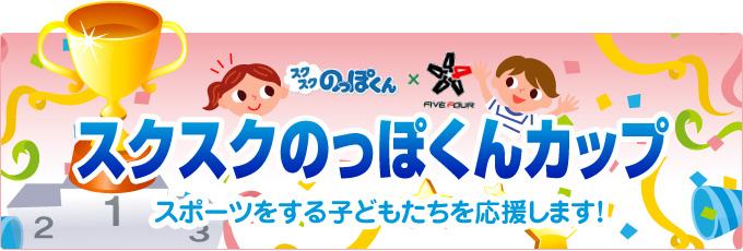のっぽくんカップ/スポーツ応援プログラム