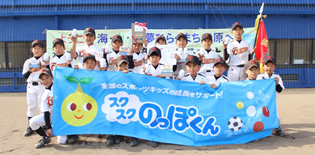 第7回 村田兆治旗争奪 少年野球大会