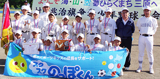 第8回 村田兆治旗争奪 少年野球大会