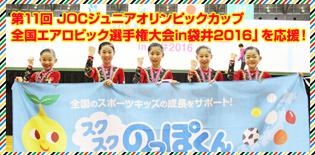 「第11回 JOCジュニアオリンピックカップ全国エアロビック選手権大会in袋井2016」を応援!