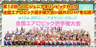 「第12回 JOCジュニアオリンピックカップ全国エアロビック選手権大会in袋井2017」を応援!
