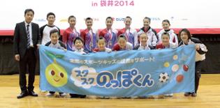 JOCジュニアオリンピックカップ2014を応援!