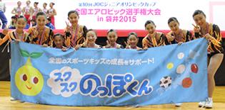 JOCジュニアオリンピックカップ2015を応援!
