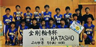 2014「金剛輪寺杯 in 秦荘」ミニバスケットボール大会