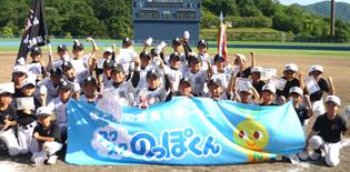 第3回 村田兆治旗争奪 少年野球大会