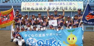 第4回 村田兆治旗争奪 少年野球大会