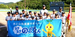 第5回 村田兆治旗争奪 少年野球大会