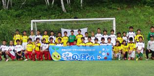 第16回 ジュニアサッカーフェスティバル in 尾瀬花咲