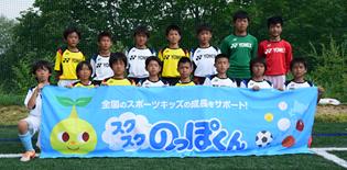 第17回 ジュニアサッカーフェスティバル in 尾瀬花咲