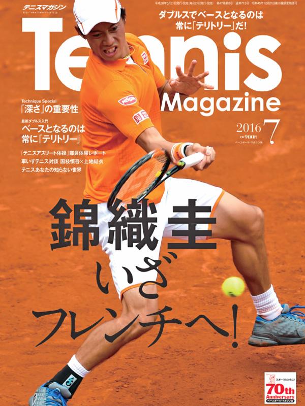 テニスマガジン2016.7月号