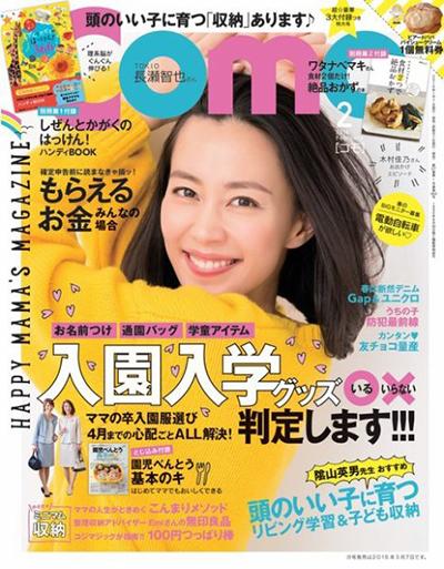 2016年2月号(主婦の友社)