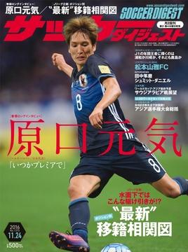サッカーダイジェスト『2016年11月24日号』