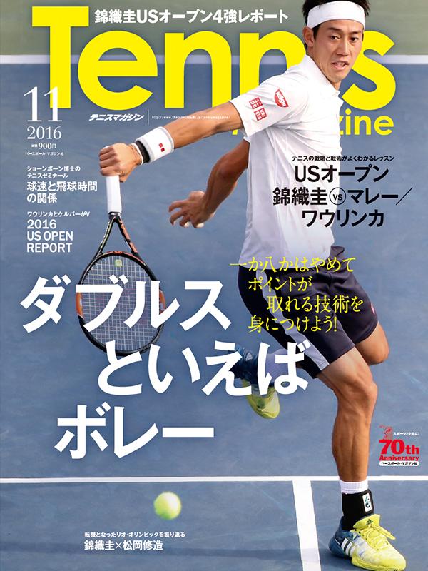 テニスマガジン2016.11月号