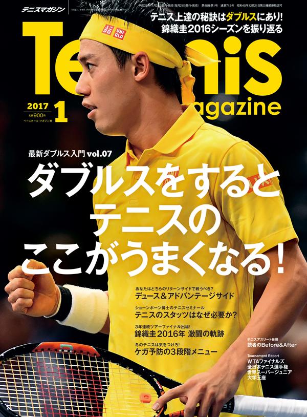 テニスマガジン201701月号