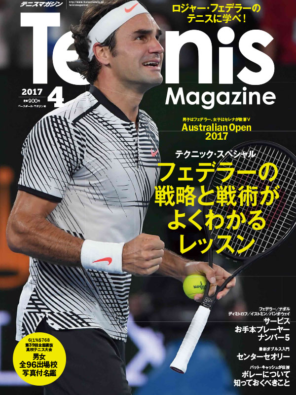 テニスマガジン201703月号