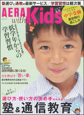 「AERA with Kids」