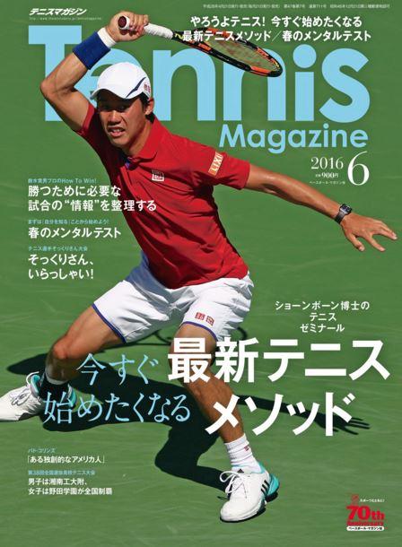 テニスマガジン2016.6月号